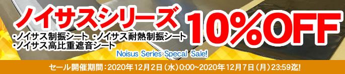 デッドニング・防音工房 Noisus-ノイサス-Series大特価SALE!