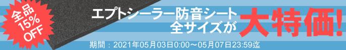エプトシーラー防音シート 大特価SALE!