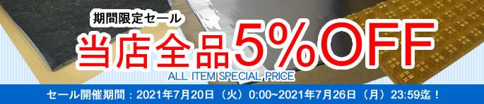 当店全品5%OFF!セール
