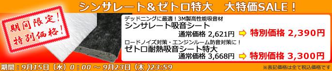 シンサレート&ゼトロ耐熱吸音シート特大 大特価SALE