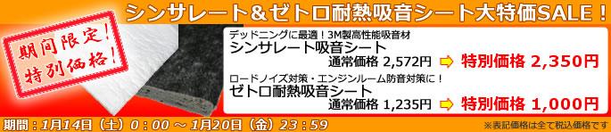 シンサレート&ゼトロ耐熱吸音シート大特価SALE