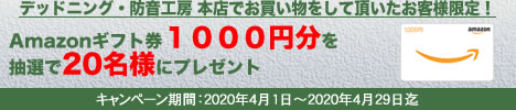 Amazonギフト券1000円分プレゼント